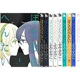 ぼくらのへんたい コミック 1-10巻セット (リュウコミックス)
