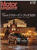 Motor Magazine(モーターマガジン) 2020/3 (2020-02-03) [雑誌]