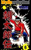 朝太郎伝(6)