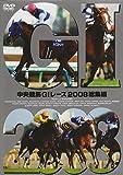 中央競馬GIレース 2008総集編 [DVD]