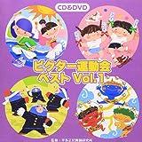 2015ビクター運動会ベスト(DVD付)