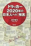 ドラッカー 2020年の日本人への「預言」