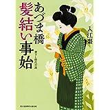 京都呪殺 (時代小説文庫)