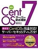 実践!  CentOS 7 サーバー徹底構築