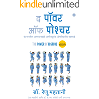 The Power of Posture (Marathi) (Marathi Edition)