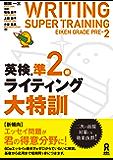 英検準2級ライティング大特訓 (アスク出版)