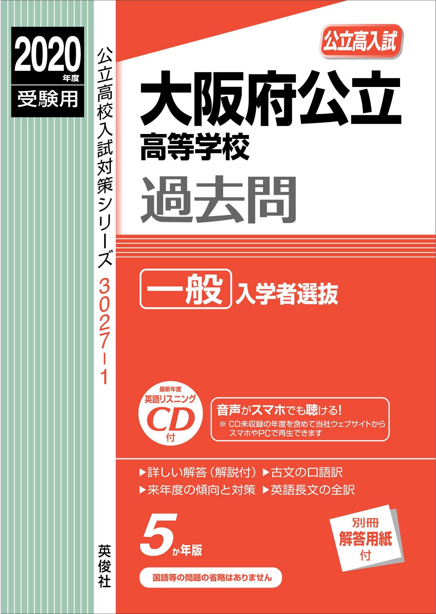 大阪府公立高等学校 一般入学者選抜 CD付 2020年度受験用 赤本 30271 ...