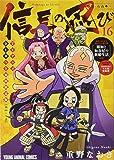 信長の忍び 16巻 TVアニメDVDつき初回限定版 (ヤングアニマルコミックス)