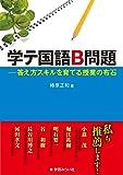 学テ国語B問題 ── 答え方スキルを育てる授業の布石