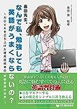 """長田先生。なんで私、英語勉強してもうまくならないの? 〜NOVAを立ち上げた理系技術者の""""英語習得の世界""""〜 (ES BOOKS)"""