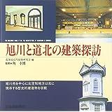 旭川と道北の建築探訪 建築探訪シリーズ