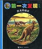 手电筒系列•好玩的动物•第一次发现丛书•恐龙的秘密