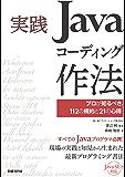実践Javaコーディング作法