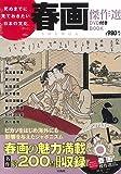 死ぬまでに見ておきたい日本の文化 春画傑作選DVD付き BOOK (宝島社DVD BOOKシリーズ)