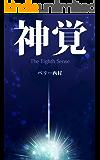 神覚 _The Eighth Sense 〈第八感 〉_人に頼らず、ご自身で神様と対話してみませんか