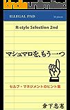 マシュマロを、もう一つ: セルフ・マネジメントのヒント集 R-style Selection