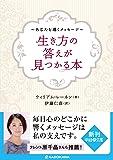 生き方の答えが見つかる本 ~あなたを導くメッセージ~ (中経の文庫)