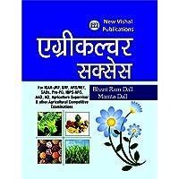 Agriculture Success (Hindi Medium)