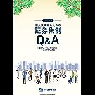 2019年版 個人投資家のための証券税制Q&A