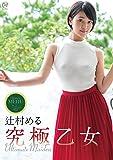 辻村める  究極乙女 [DVD]