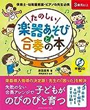 たのしい楽器あそびと合奏の本 【伴奏CD付き】