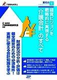 経営ビジョンを戦略的に実現する「介護会計」のすべて (介護福祉経営士 実行力テキストシリーズ)