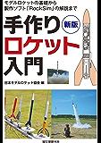 新版 手作りロケット入門:モデルロケットの基礎から製作ソフト「RockSim」の解説まで