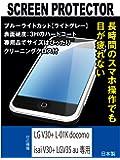 【ブルーライトカット+指紋防止】液晶保護フィルム LG V30+ L-01K docomo/isai V30+ LGV35 au専用(ブルーライトカット・ライトグレー)