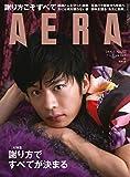 AERA (アエラ) 2018年 8/6 号【表紙:田中圭】[雑誌]