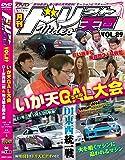 ドリフト天国 DVD Vol.89