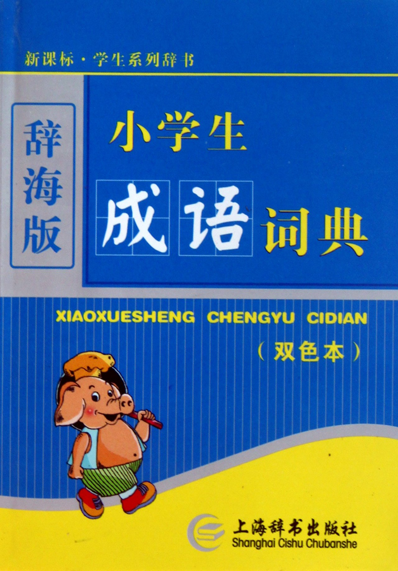 Download Primary School Idiom Dictionary (Two Colors Version) (Chinese Edition) pdf epub
