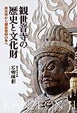観世音寺の歴史と文化財: 府大寺から観音信仰の寺へ