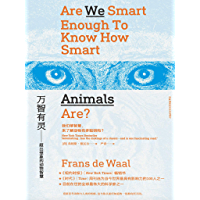 万智有灵:超出想象的动物智慧(罗辑思维推荐,继《黑猩猩的政治》之后又一新作,一本书颠覆你所有对动物和人类智能的认知)