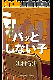 パッとしない子 (Kindle Single) (Japanese Edition)