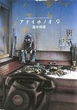 アオイホノオ(9) (ゲッサン少年サンデーコミックス)