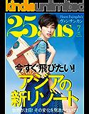 25ans (ヴァンサンカン) 2019年7月号 (2019-05-28) [雑誌]