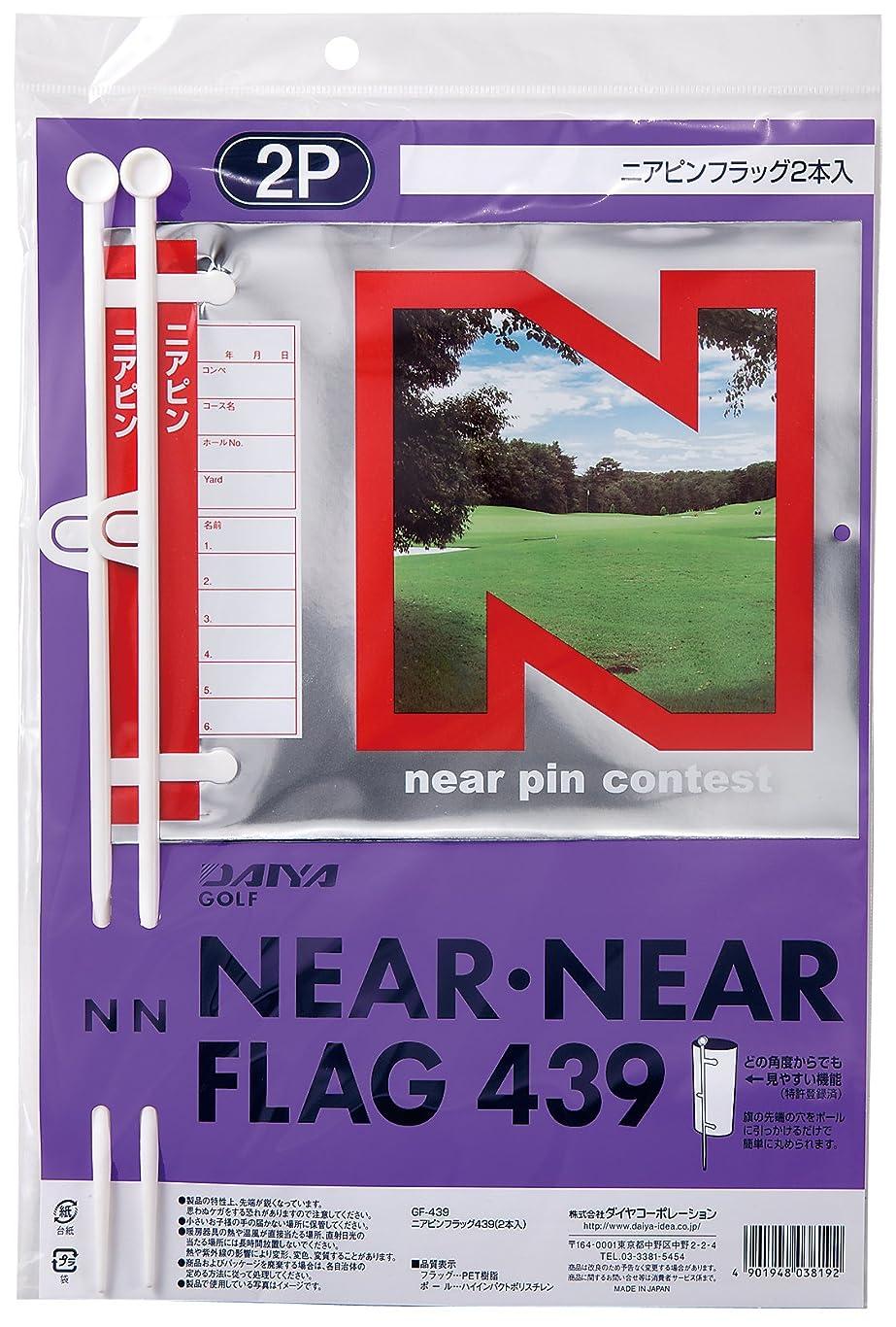 ボーカル切手助言ダイヤ(DAIYA) ダイヤ ニアピンドラコンの旗 ニアピン?ドラコンフラッグ2本組  GF-421