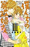 僕んちの家政婦さん【電子特別版】 3 (プリンセス・コミックス プチプリ)