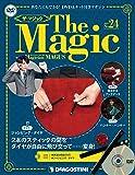 ザ・マジック 24号 [分冊百科] (DVD・マジックアイテム付)