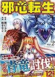 邪竜転生 Vol.2 (アルファポリスCOMICS)