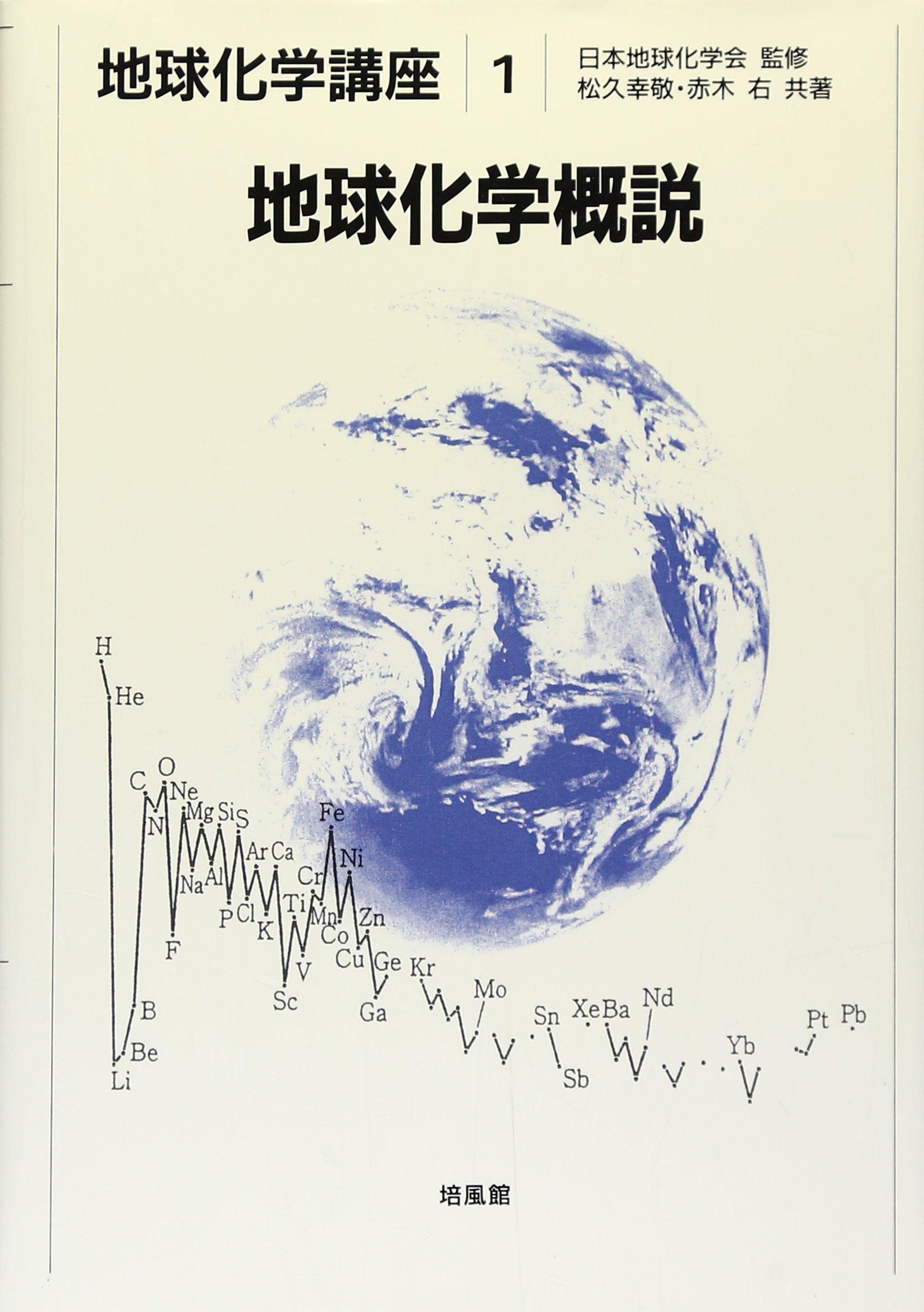 地球化学概説 (地球化学講座 1) ...