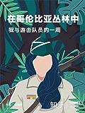 在哥伦比亚丛林中:我与游击队员的一周(知乎 刘骁骞 作品) (知乎「一小时」系列)