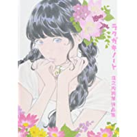 Rakugaki Notes Kubonouchi Eisaku Works Collection