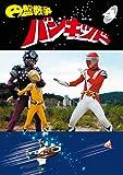 円盤戦争バンキッド vol.4  東宝DVD名作セレクション