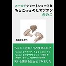 ちょこっとのヒマツブシ【きのこ】: ユーモアショートショート集