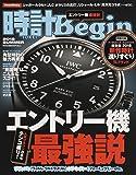 時計Begin2018夏号 vol.92