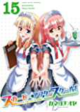 スカート×アフタースクール!(15) (NINO)