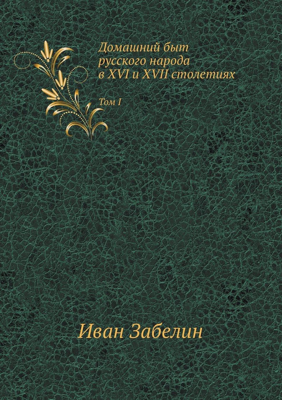Domashnij byt russkogo naroda v XVI i XVII stoletiyah Tom I (Russian Edition) pdf epub