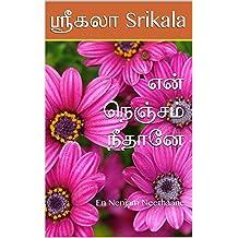 srikala completed tamil novels: En Nenjam Neethaane