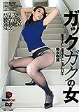 ガックガクの女 卯水咲流 [DVD]